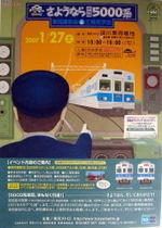 Metro5000panf01