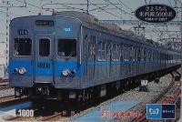 Metropassnet07015000