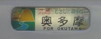 Musashinookutamashikisai07042902