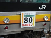 Nanbuline80th03a
