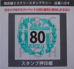 Nanbuline80thstamp01