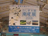Nankyokuten2006