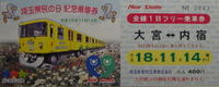 Ns1dayfreeeticket0601