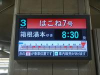 Odakyuhise06093002