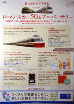 Odakyuromancecar50thpanf01