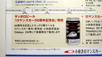 Odakyuromancecar50thpanf02_1
