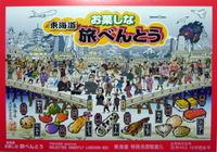 Okashinatabibento00