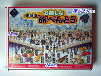 Okashinatabibento01