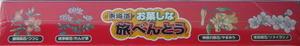 Okashinatabibento05a
