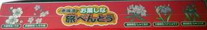 Okashinatabibento05b