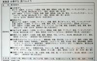 Okashinatabibento07