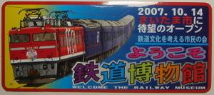 Oomiya200722b