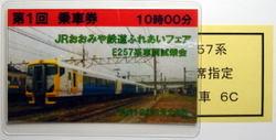 Oomiya200723a