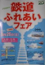 Oomiyatetsufes2007panf