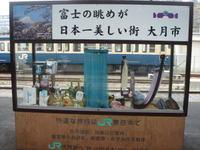 Otsuki07040102