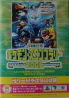 Pokemonstamp10_1