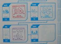 Pokemonstamp11
