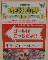 Pokemonstamp2006goalposter