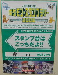 Pokemonstamp2006stampposter