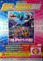 Pokemonstamp200703