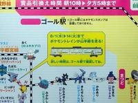 Pokemonstamp200704a