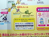 Pokemonstamp200704b