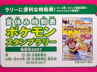 Pokemonstamp200705