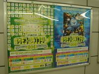 Pokemonstamprallyposter