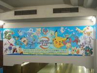 Pokemonsummertrial01