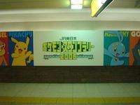 Pokemonsummertrial02