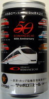 Romancecar50th01b_1