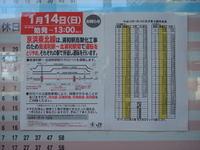 Saitamashintoshin07011403