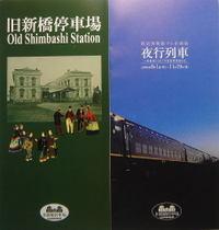 Shibashi06090202