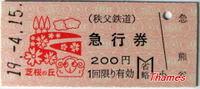Shibazakurakyuko02