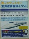 Shinkansenevent200608_1