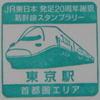 Shinkansenstamptokyo01