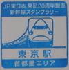 Shinkansenstamptokyo02
