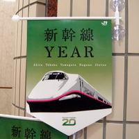 Shinkansenyearflag00