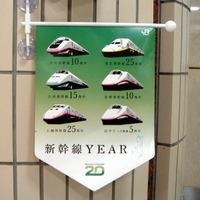 Shinkansenyearflag01