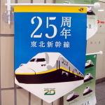 Shinkansenyearflag02