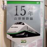 Shinkansenyearflag03