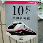 Shinkansenyearflag04