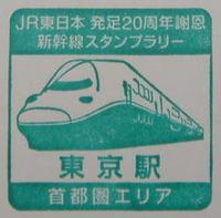 Shinkansenyearstamp03