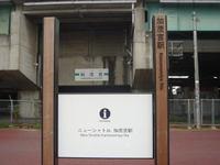Shuttlekamonomiya01