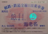 Sotetsu1daypass0601