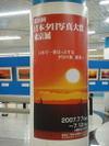 Sunsettokyoten01