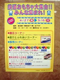 Tetsudoomochaevent070427