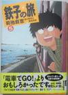 Tetsukonotabi5