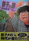 Tetsukonotabi6_1