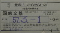 Ticket00102